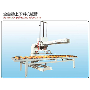 Fully automatic loading and unloading mechanical arm